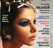بالصور جريدة سيدتي الجزائرية 20160820 5573 1 226x205