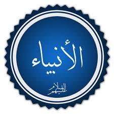صورة اسم نبي من سبعة احرف