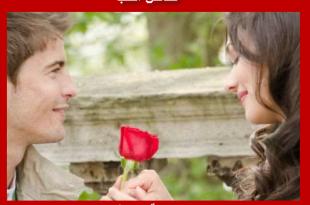 صورة قصص حب رومانسية جريئة