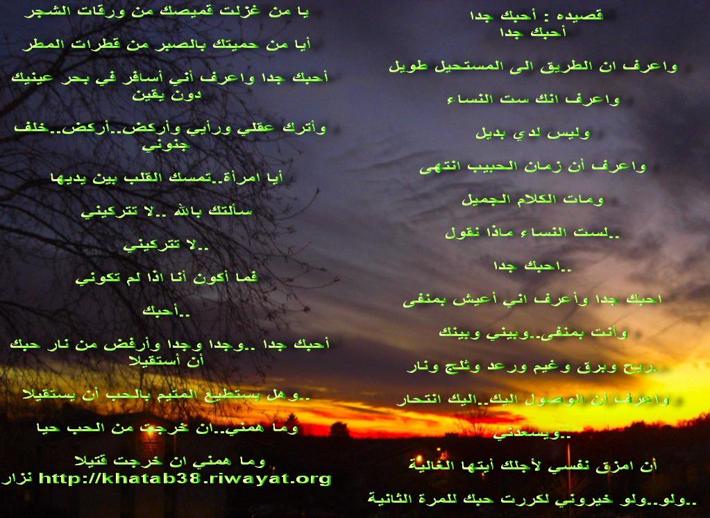 صور قصيدة احبك نزار قباني