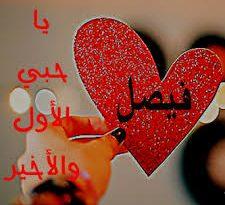 صورة معنى فيصل