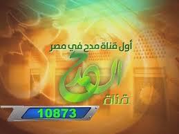 صورة تردد قناة المدح