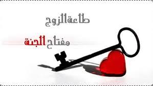 صورة رضا الزوج من رضا الرب
