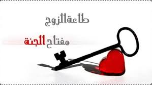 بالصور رضا الزوج من رضا الرب 20160820 5654