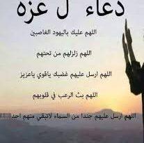 صورة دعاء لاهل غزة