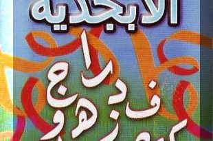 صورة الحروف العربية mp3
