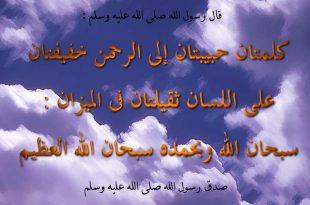 صورة احاديث الرسول صلى الله عليه وسلم كاملة