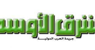 صورة مجلة الشرق الاوسط