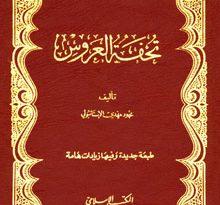 صورة كتاب العروس
