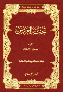 كتاب العروس