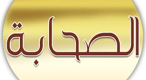 صورة قصص الصحابة mp3 نبيل العوضي
