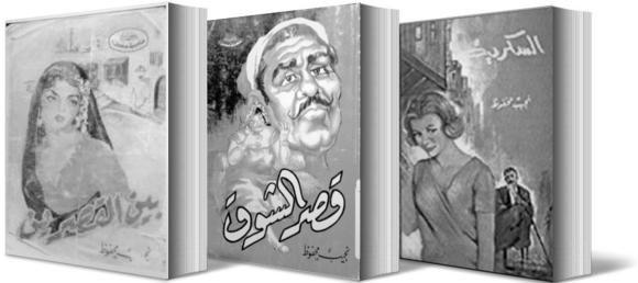 صور افضل 10 روايات عربية