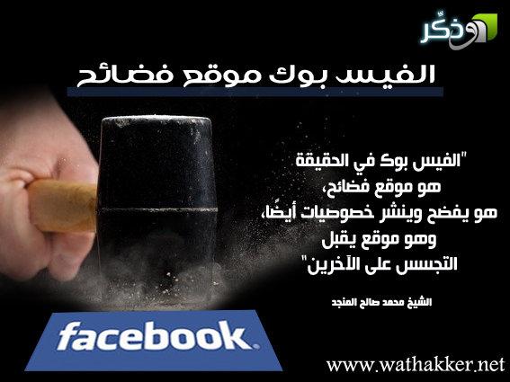 صورة حقيقة الفيس بوك خطير جدا