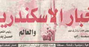 صورة اخبار الاسكندرية