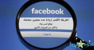 صورة زيادة عدد المعجبين بصفحتك على الفيس بوك