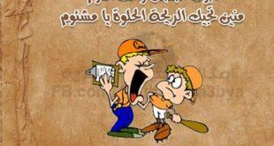 بالصور امثال مصرية عن الحب 20160820 5957 1 310x165