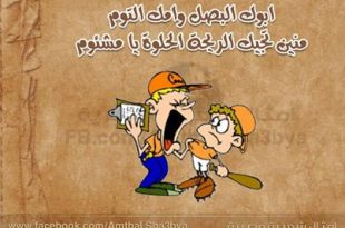 صورة امثال مصرية عن الحب