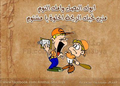 بالصور امثال مصرية عن الحب 20160820 5957