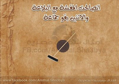 بالصور امثال مصرية عن الحب 20160820 5959