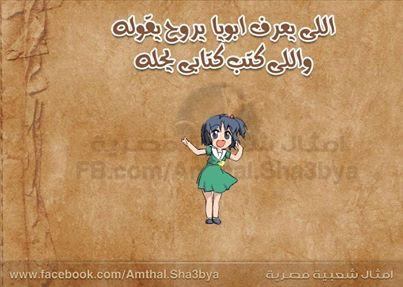 بالصور امثال مصرية عن الحب 20160820 5960