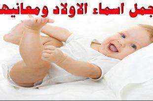 صورة افضل الاسماء العربية للذكور