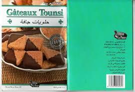 صورة كتاب الحلويات الجافة