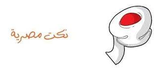 صورة نكت مصريه طحن