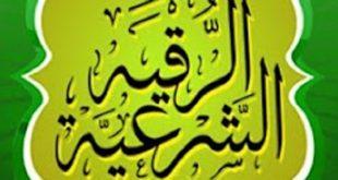 صورة الرقية الشرعية كاملة للشيخ محمد جبريل