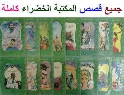 صورة المكتبة الخضراء للاطفال pdf