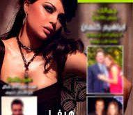 صورة مجلة ليالينا