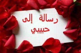 صورة رسالة حب الى حبيبي الغالي