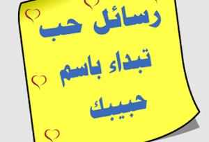 صورة رسائل حب باسم حبيبك