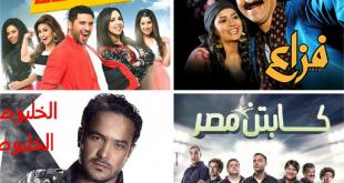 صور اخر الافلام العربي
