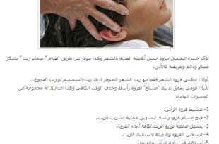صورة كيفية استخدام حمام الزيت