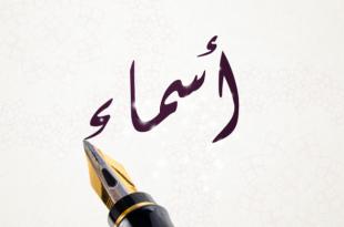 صورة اسماء حزينه