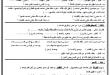 بالصور امتحانات الصف الخامس الابتدائي لغة عربية 20160820 713 1 110x75