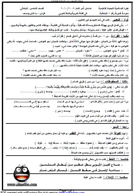 صورة امتحانات الصف الخامس الابتدائي لغة عربية