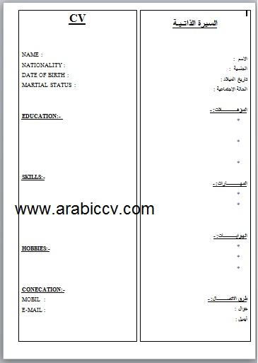 تحميل سيرة ذاتية عربي انجليزي صباح الخير