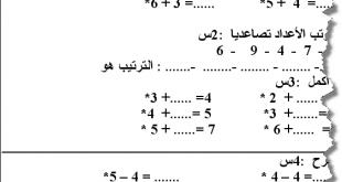 صورة درس رياضيات للصف الاول الابتدائي