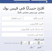 صورة فتح حساب فيس بوك