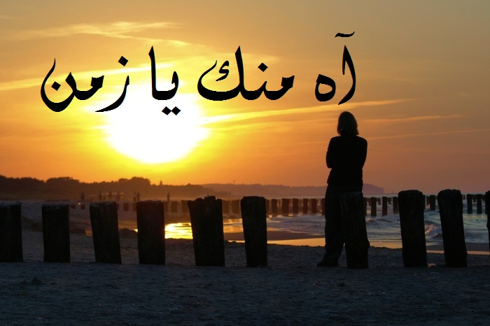 صورة اه يازمن خواطر