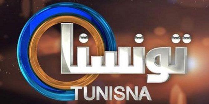 صورة قناة تونسنا tv