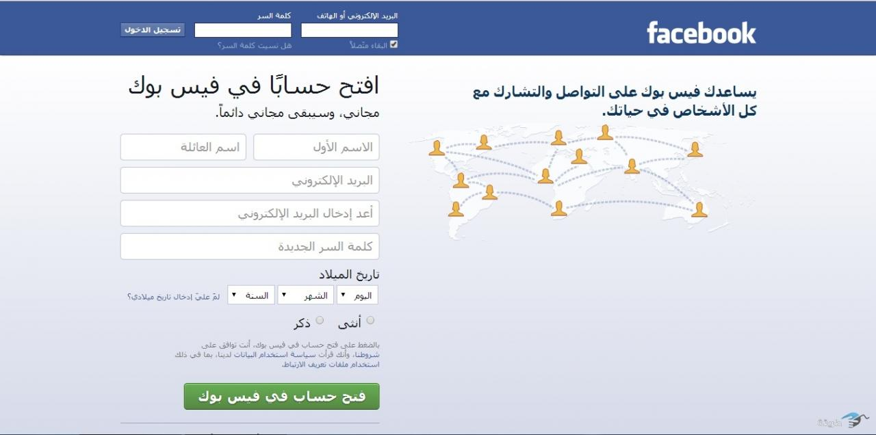 صورة كيفية حساب الفيس بوك