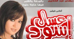 صورة اغنية ريهام عبد الحكيم فيها حاجة حلوة