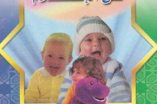 صورة كتاب تربية الطفل في الاسلام pdf