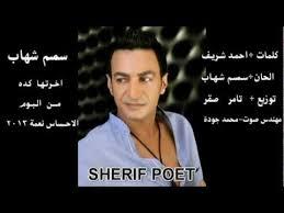 بالصور اغنية سمسم شهاب اخرتها كده 20160821 1274 1