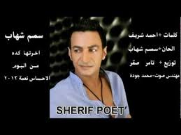 صورة اغنية سمسم شهاب اخرتها كده