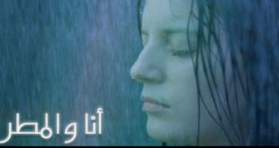 صور ردينة الفيلالي انا والمطر