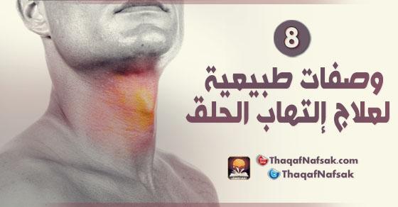 صورة علاج التهاب فعال