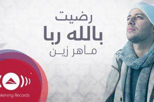 صورة تحميل انشودة رضيت بالله ربا ماهر زين mp3 بدون موسيقى